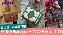 2020手袋熱潮!7大必買款!小資女入手復古綠/古典碎花手袋