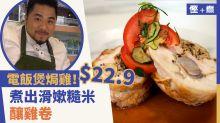 【慳+煮】電飯煲焗雞!$22.9煮出滑嫰糙米釀雞卷
