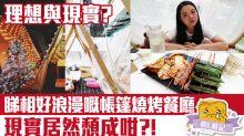 【深圳美食】中伏!星樂甜品燒烤屋 浪漫帳篷燒烤餐廳 現實居然頹成咁?