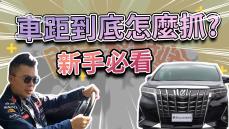 【開車幫幫忙】新手駕駛別擔心!5分鐘教你練習抓車距!