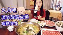 【大角咀美食】任飲任食火鍋自助餐!街坊全包價$168酸菜魚鍋