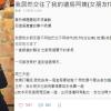 婚禮上巧遇…交往3年女友竟是自己阿姨!他崩潰:嚇到吃手手