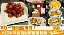 【深圳美食】CP值超高杭城三劍客「新白鹿」 ¥8起糖醋排骨、酸菜魚、冰淇淋烤布蕾