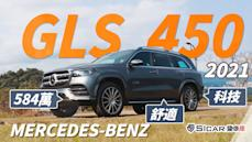 【Andy老爹試駕】LSUV中的新選擇!超大空間與極致的舒適!2021 Mercedes-Benz GLS450 !