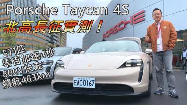 【新車試駕影片】Porsche Taycan 4S北高長征實測!571匹馬力、零百加速4秒、800V快充、續航463公里