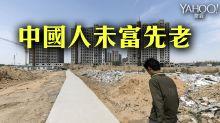 中國人未富先老