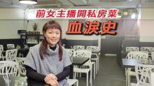 【錢+樂】前女主播開私房菜 血淚史 (Kobe)