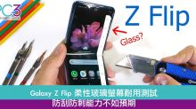 Galaxy Z Flip 柔性玻璃螢幕耐用測試 防刮防刺能力不如預期