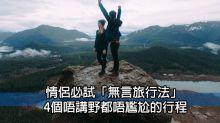 情侶必試「無言旅行法」 4個唔講野都唔尷尬的行程