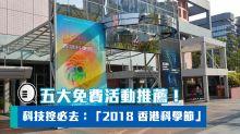 科技控必去:「2018 香港科學節」五大免費活動推薦!