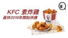 KFC 在研究供應素炸雞,最快2019年開始供應
