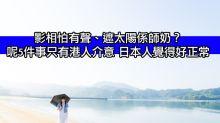 影相怕有聲、遮太陽係師奶? 呢5件事只有港人介意 日本人覺得好正常