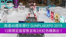 高達40週年舉行 GUNPLAEXPO 2019,12款限定版發售並有3米紅色機展出!