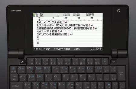 NEC rolls out Windows CE-based N-08B MID / phone for Japan