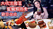【大坑法國菜】節日必去!廿年經驗半島大廚主理 藍龍蝦兩食