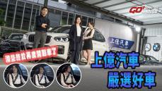 特別企劃-嚴選好車、服務滿分,就在上億汽車!跟著湘瑩一起來看BMW X3 M40i