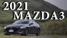 【老爹出任務】設計師眼中的MAZDA3 加碼用台語說出質感!!(片尾抽獎)