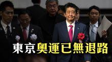 東京奧運已無退路