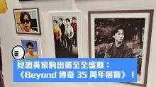 見證黃家駒出道至全盛期:《Beyond 傳奇 35 周年展覽》!