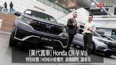 業代賞車-HONDA CRV VTi!銷售顧問-板橋所_鍾承祐