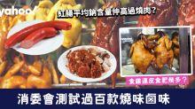 【消委會報告】紅腸平均鈉含量仲高過燒肉?食雞連皮食肥幾多?