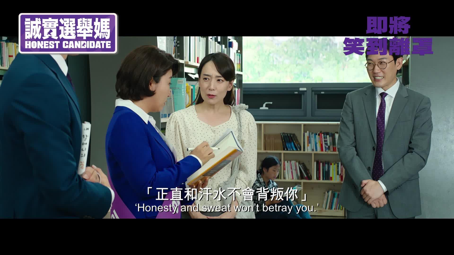 《誠實選舉媽》電影預告