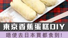 東京香蕉蛋糕DIY 唔使去日本買都整到!