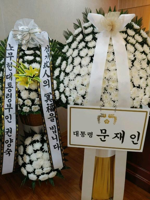 A bouquet from President Moon Jae-in, on display at the funeral (AFP Photo/-)