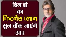 Know about  Amitabh Bacchan Fitness Secret