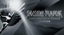 The Smashing Pumpkins Featuring Original Members Billy Corgan, Jimmy Chamberlin, And James Iha Announce First Tour Since 2000