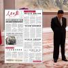 《人民日報》頭版找不著習近平?外媒:北京政變流言滿天飛
