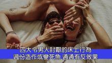 周末性趣:床上變死魚 男人會好瘀?女生床上4大禁忌