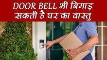 Vastu tips for main door entrance