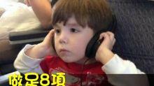 【做足8項】 帶小孩搭飛機冇有怕