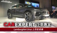 當今唯一可當超跑開的SUV Lamborghini Urus 在台發表