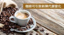 研究發現咖啡可引致新陳代謝變化