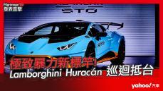 【發表直擊】2021 Lamborghini Huracán STO 拍攝會直播