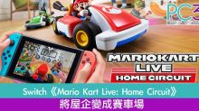 Switch《Mario Kart Live: Home Circuit》將屋企變成瑪利歐賽車場