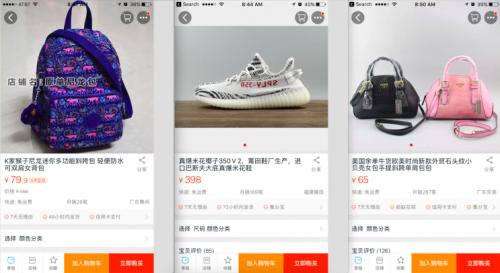 Merchandise on Taobao often promise discounts.