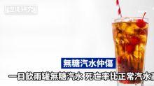 因為無糖所以多飲?世衛:飲無糖汽水更早死
