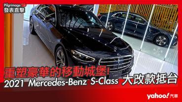 【發表直擊】重塑豪華的移動城堡!2021 Mercedes-Benz S-Class大改款重磅抵台