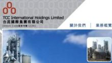 【1136】台泥獲大股東溢價38.5%提私有化 今復牌