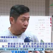 01/20 染疫風險考量 PLG球員退出中華隊集訓