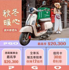 【PGO】秋冬療癒系 原廠購車金最高享 $20,300