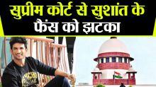 Supreme Court rejects PIL demanding CBI investigation in Sushant case