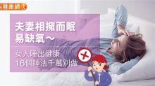 夫妻相擁而眠易缺氧~女人睡出健康,16個睡法千萬別做!