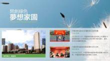 【95】綠景:茂名住宅項目首日預售3.8億人幣
