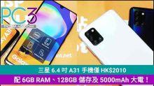 三星 6.4 吋 2020 手機僅 HK$2010,配 6GB RAM、128GB 儲存及 5000mAh 大電!