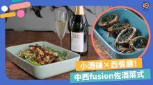 【大角咀美食】小酒舖×西餐廳!百多元即開即飲葡萄酒+中西fusion佐酒菜式