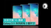 Galaxy S11 系列將有 3 個尺寸,全部支援 5G 連線!